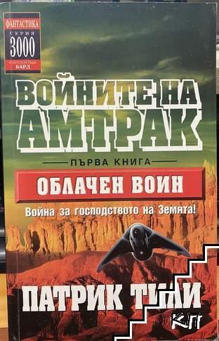 Войните на Амтрак. Книга 1: Облачен воин