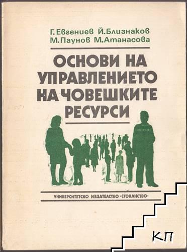 Основи на управлението на човешките ресурси