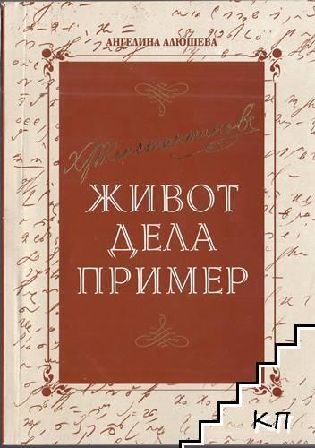 Христо Попконстантинов - живот, дела, пример