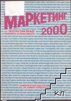 Маркетинг 2000