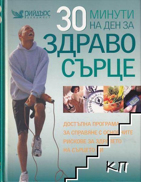 30 минути на ден за здраво сърце