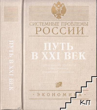 Путь в XXI век: Стратегические проблемы и перспективы российской экономики