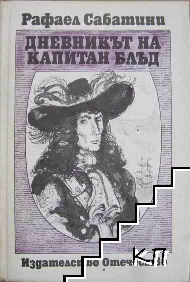 Дневникът на капитан Блъд