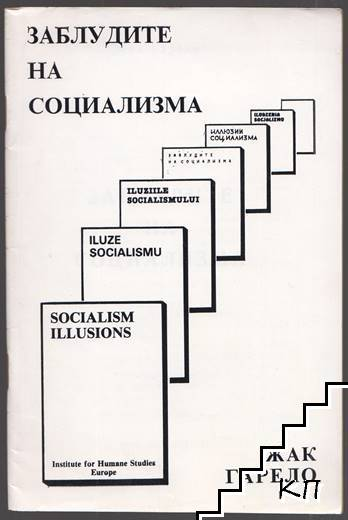 Заблудите на социализма