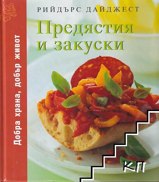 Предястия и закуски / Макаронени изделия / Птиче месо
