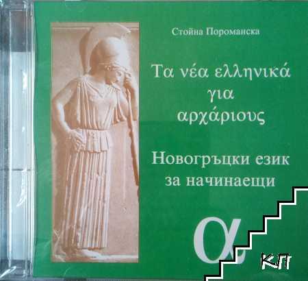 Новогръцки език за начинаещи. CD 1-2