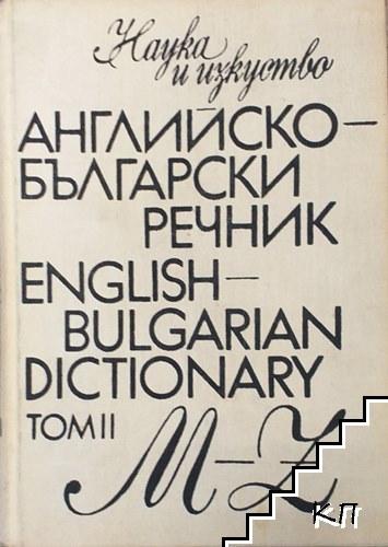 Английско-български речник. Том 2