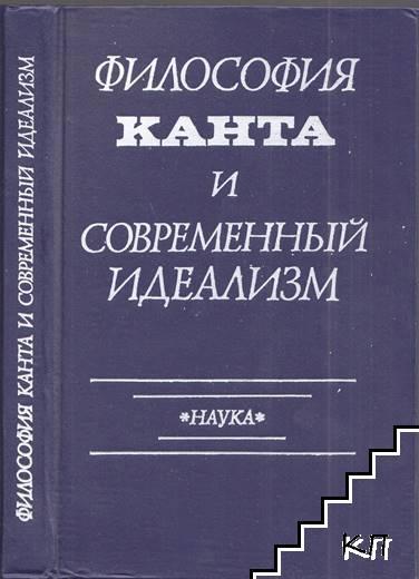 Философия Канта и современный идеализм