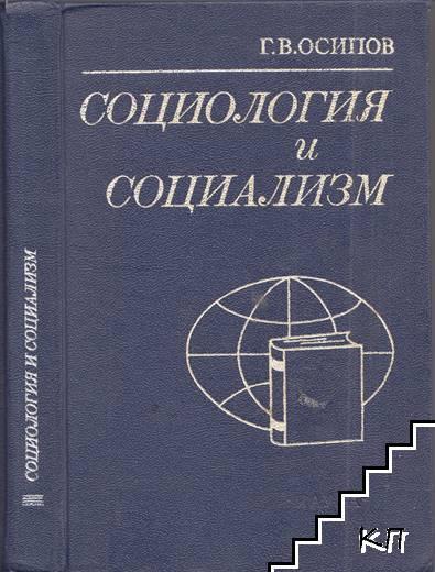 Социология и социализм
