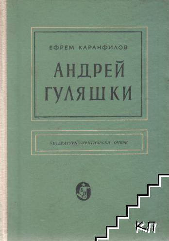 Андрей Гуляшки