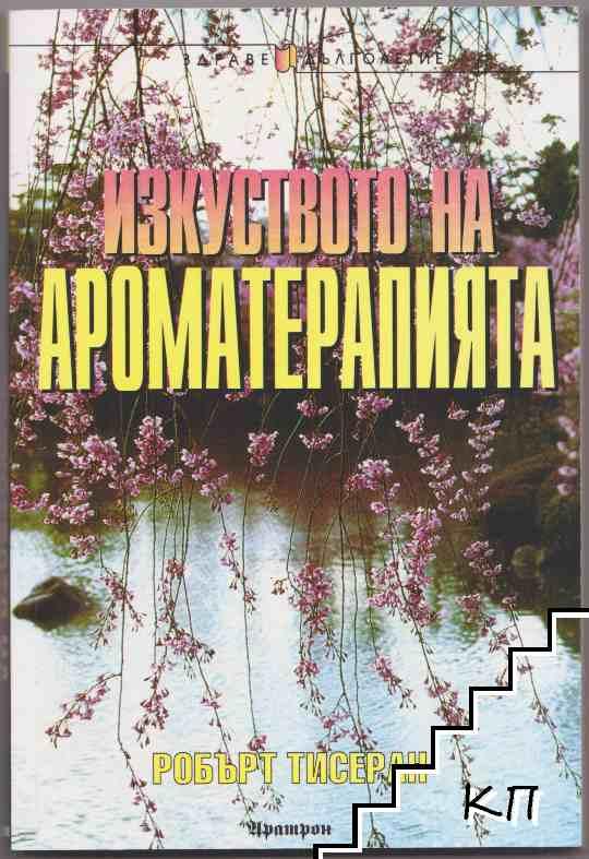 Изкуството на ароматерапията