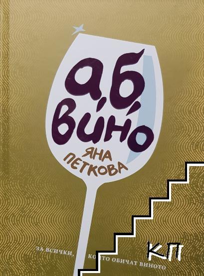 А, б, вино