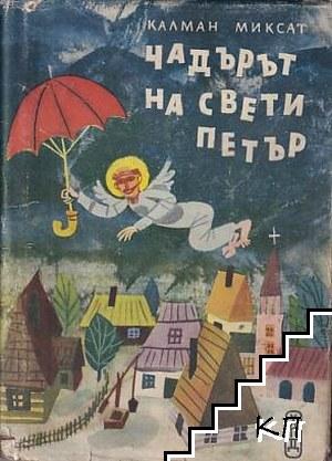 Чадърът на свети Петър