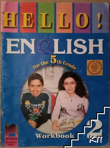 Hello! English for the 5th Grade. Workbook 2