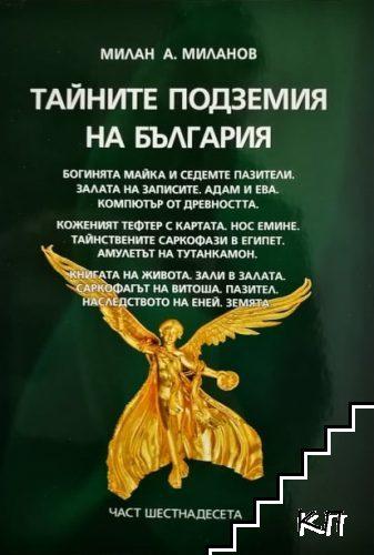 Тайните подземия на България. Част 16
