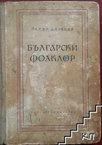 Български фолклор. Част 1