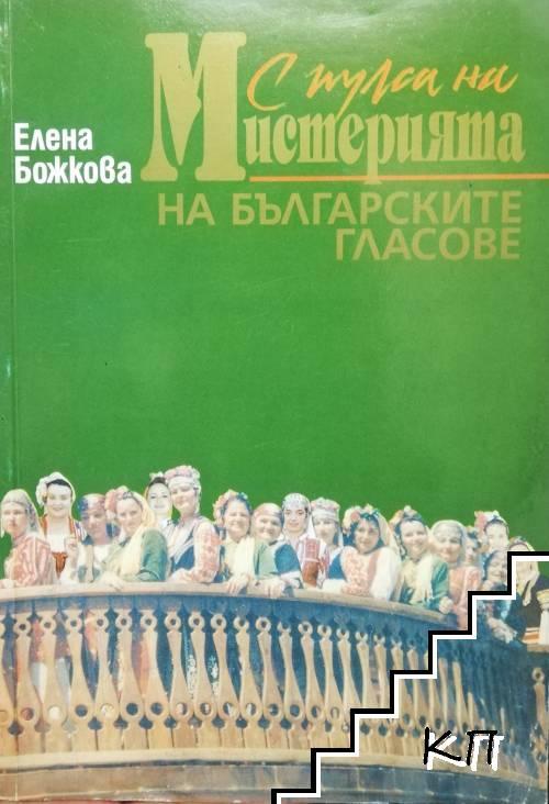С пулса на мистерията на българските гласове
