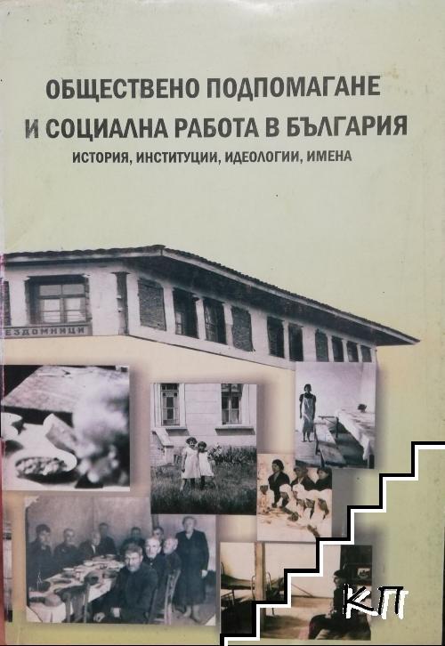 Обществено подпомагане и социална работа в България