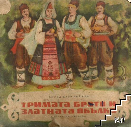 Тримата братя и златната ябълка