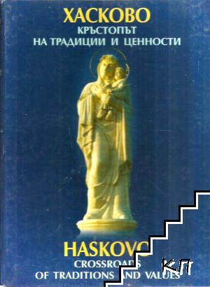 Хасково - кръстопът на традиции и ценности / Haskovo - Crossroads of Traditions and Values