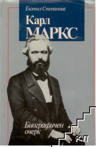 Карл Маркс. Биографичен очерк