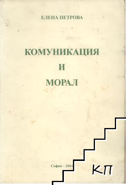 Комуникация и морал