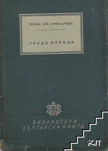 Градъ Охридъ