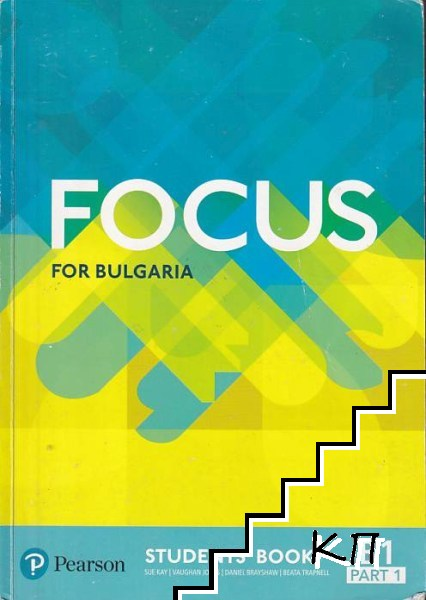 Focus for Bulgaria B1. Part 1. Student's Book + Workbook