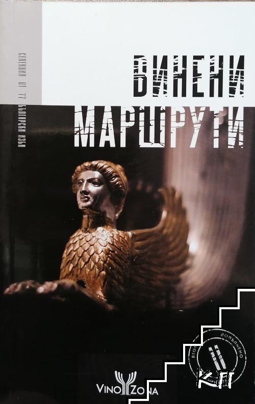 Винени маршрути: Селекция от 77 български изби