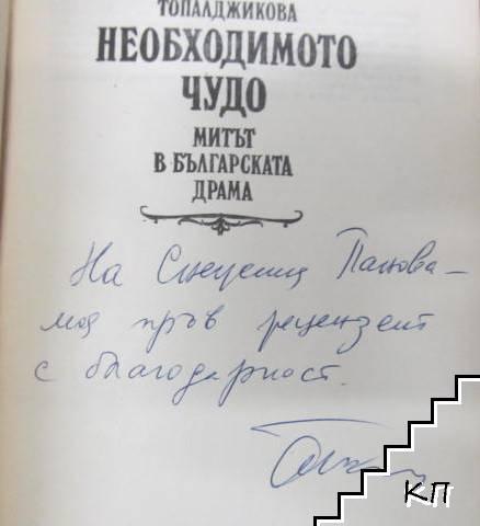 Необходимото чудо: Митът в българската драма (Допълнителна снимка 1)