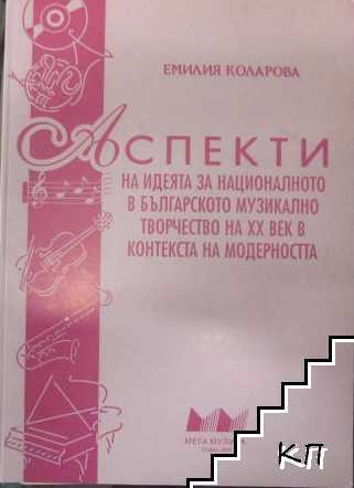 Аспекти на идеята за националното в българското музикално творчество на ХХ век в контекста на модерността