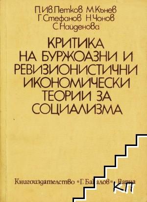 Критика на буржоазни и ревизионистични икономически теории за социализма
