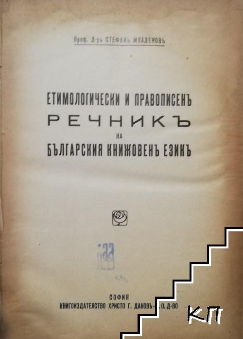 Етимологически и правописенъ речникъ на българския книжовенъ езикъ