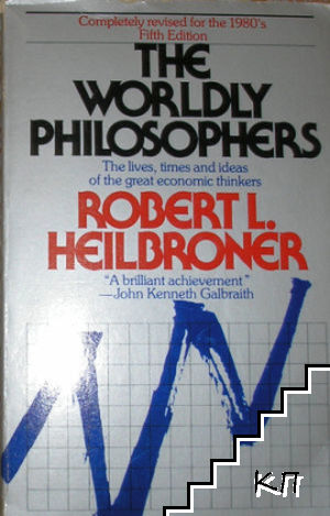 The Worldly Philosophers: The Lives, Times аnd Ideas of the Great Economic Thinkers