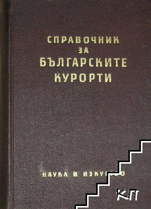 Българско-немски речник / Bulgarisch-Deutsch Wörterbuch
