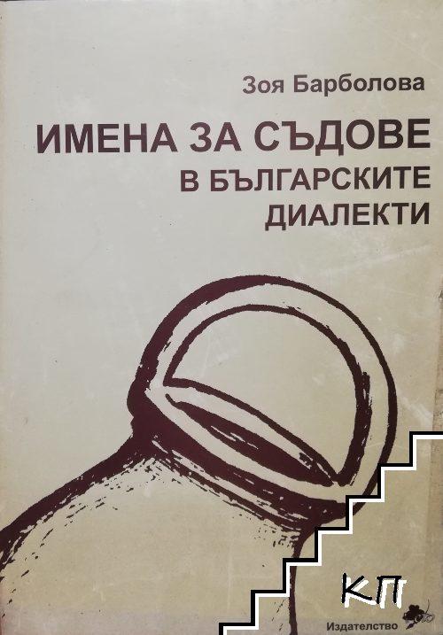 Имена за съдове в българските диалекти
