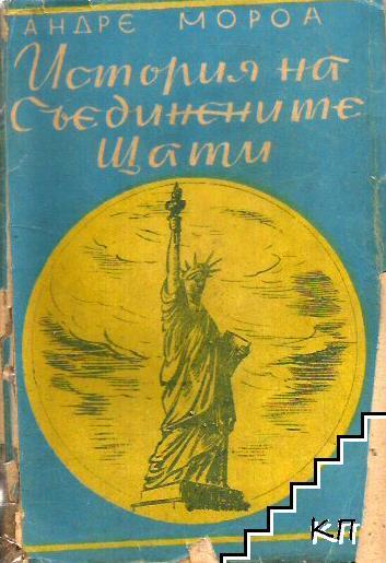 История на Съединените щати