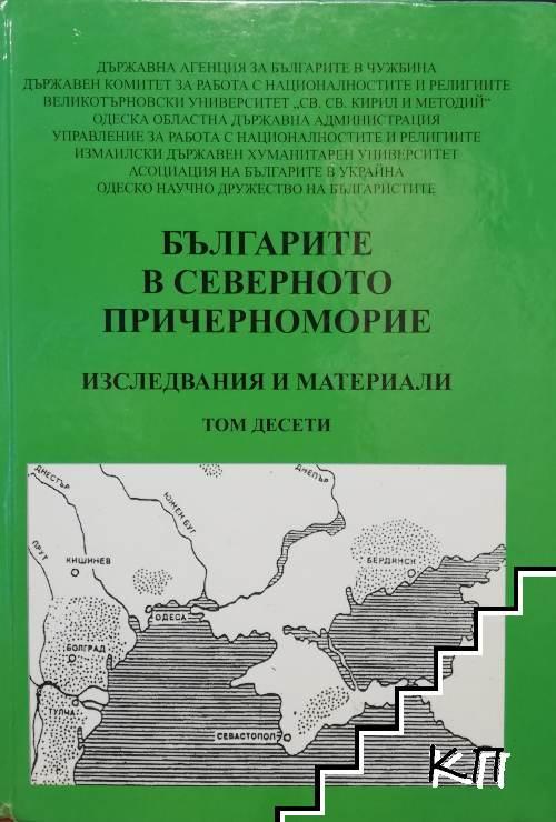 Българите в Северното Причерноморие. Том 10