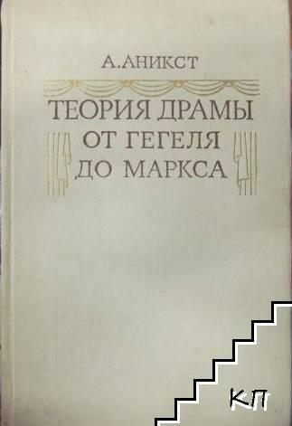 Теория драмы от Гегеля до Маркса