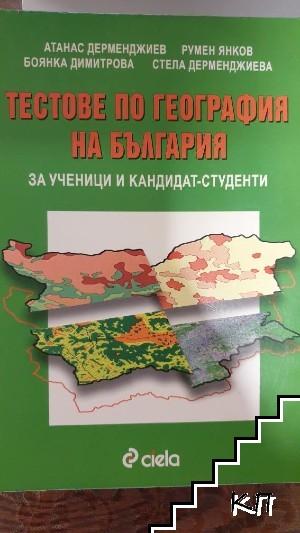 Тестове по география на България за ученици и кандидат-студенти