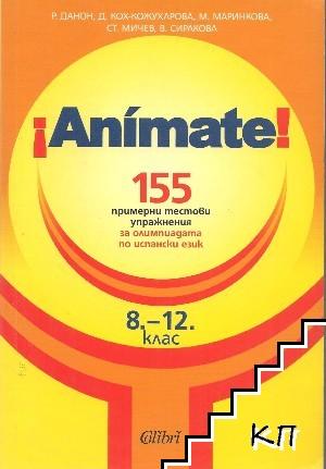 Animate: 155 примерни тестови упражнения за олимпиадата по испански език за 8.-12. клас