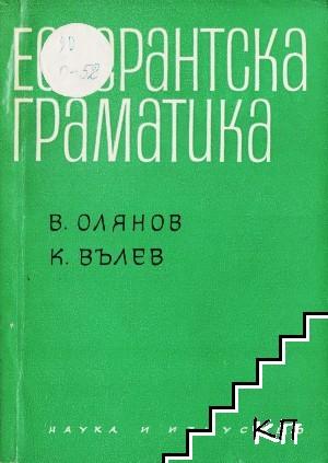 Есперантска граматика
