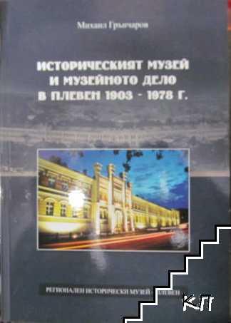 Историческият музей и музейното дело в Плевен 1903-1978 г.