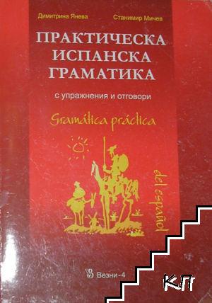 Практическа испанска граматика
