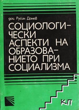 Социологически аспекти на образованието при социализма
