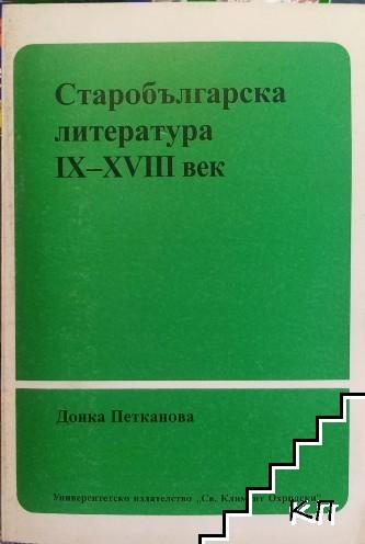 Старобългарска литература IX-XVIII век (Допълнителна снимка 1)