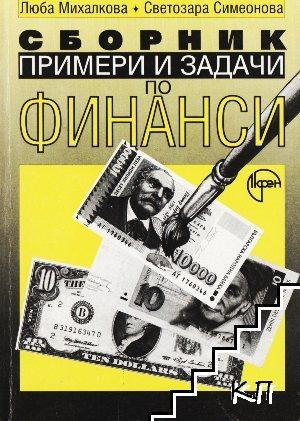 Сборник примери и задачи по финанси