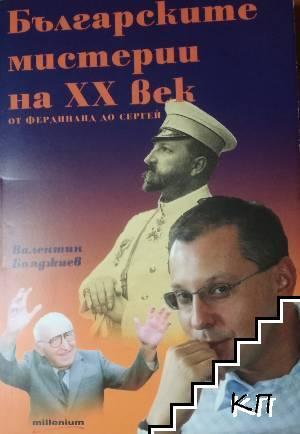 Българските мистерии на XX век. От Фердинанд до Сергей