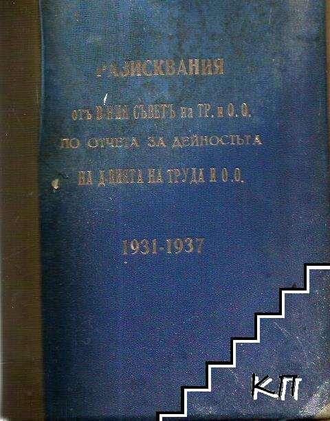 Василъ Левски. Томъ 1: Извори
