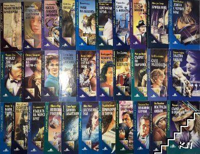 """Поредица """"31 забравени любовни романи"""". Комплект от 31 книги"""